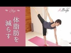 ヨガで痩せる! 全身を引き締めるダイエットフローヨガ☆ #83 - YouTube Health Diet, Health Care, Health Fitness, Yoga 1, Body Makeup, Excercise, Yoga Fitness, Healthy Lifestyle, Hair Beauty