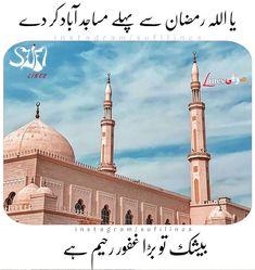Beautiful Islamic Quotes, Urdu Quotes, Taj Mahal, Ads, Travel, Viajes, Destinations, Traveling, Trips