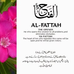 The 99 Beautiful Names of Allah with Urdu and English Meanings: 16- ALLAH names
