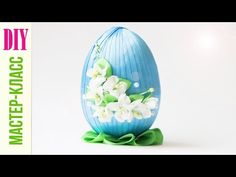 Сувенир ПАСХАЛЬНОЕ ЯЙЦО Своими Руками / DIY Easter egg / NataliDoma - YouTube