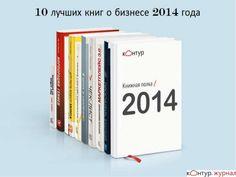 10 лучших книг о бизнесе 2014 года by Yana Arzhanova via slideshare