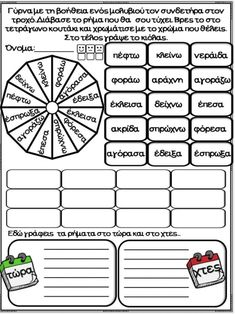 Greek Language, Second Language, Alphabet, Grammar, Classroom, Education, Learning, Puzzles, Babies