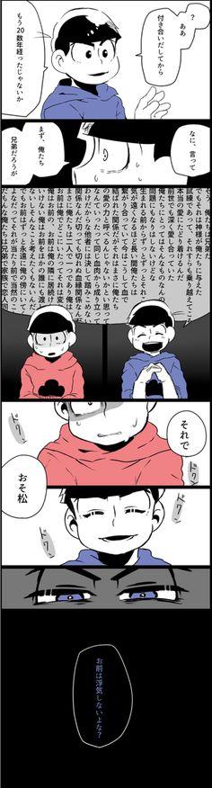 【カラおそ漫画】「俺が浮気したらどうする?」(6つ子松)