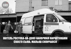 Житель Ростова-на-Дону накормил наркотиками своего сына. Малыш скончался