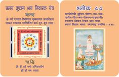 "#‎mantra‬ ""For removing ‪#‎fears‬ of storm in the ‪#‎sea‬"" cards. For more mantra visit @ http://www.drmanjujain.com"