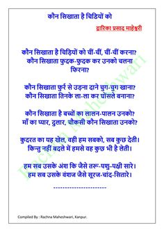 9 Best Hindi For Kids Images Hindi Poems For Kids Book Boyfriends
