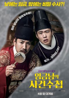 The King's Case Note 2017 Movie #AdvantureMovies, #ComedyMovies, #Hatici, #Movies, #TheKing'SCaseNote, #Trailers, #WatchMovie https://www.hatici.com/the-kings-case-note-2017-film  The King's Case Note 2017 Movie; A brilliant king and brilliant historian are exploring the truth behind a crime that threatens the throne and the stability of the country. Runtime: 114 min  Rating: Not Rated  Official Site:... - hatici