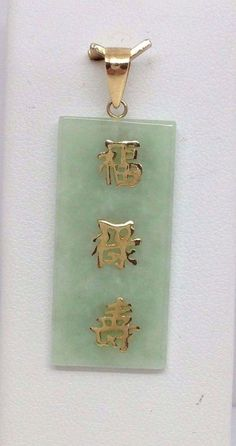 14K YELLOW GOLD NATURAL GREEN JADE FORTUNE EMOLUMENT LONGEVITY PENDANT