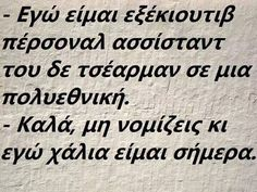 greek quotes Favorite Quotes, Best Quotes, Teaching Humor, Funny Greek, Clever Quotes, Greek Quotes, Jokes Quotes, Have A Laugh, Great Words