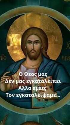 Christus Pantokrator, Orthodox Christianity, Orthodox Icons, Christian Faith, Life Quotes, God, Sayings, Greece, Quotes About Life