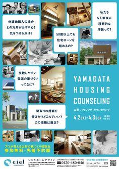Yamagata, Web Design, Graphic Design, Travel Posters, Building Design, Banner, Typography, Design Inspiration, Layout