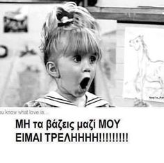 Funny Greek Quotes, Funny Quotes, Funny Memes, Hilarious, Speak Quotes, Funny Messages, What Is Love, Life Is Beautiful, Picture Quotes