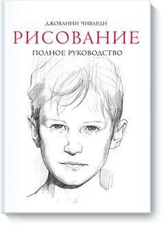 Книгу Рисование. Полное руководство можно купить в бумажном формате — 950 ք. Энциклопедия художника