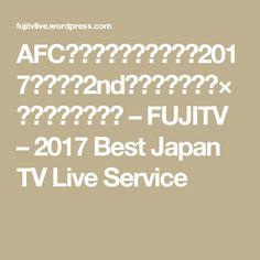 AFCチャンピオンズリーグ2017準々決勝2ndレグ浦和レッズ×川崎フロンターレ – FUJITV – 2017 Best Japan TV Live Service