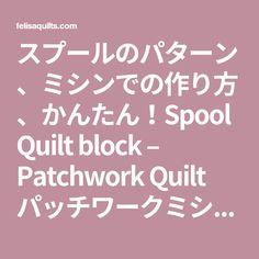 スプールのパターン、ミシンでの作り方、かんたん!Spool Quilt block – Patchwork Quilt パッチワークミシンキルトNakazawa Felisa 中沢フェリーサ