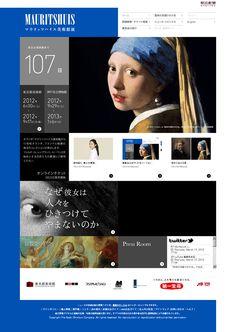 マウリッツハイス美術館展 Webデザイン - Google 検索