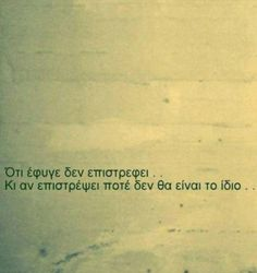 Ποτέ δε θα'ναι το ίδιο... Witty Quotes, Some Quotes, Wisdom Quotes, Funny Quotes, Unique Words, Love Words, Inspiring Quotes About Life, Inspirational Quotes, Favorite Quotes
