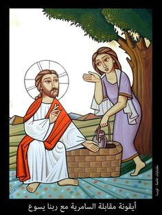 St. Photine the Samaritan woman & Jesus at the well - coptic