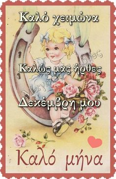ΕΥΤΥΧΙΣΜΕΝΑ ΠΑΙΔΙΑ: Καλό μήνα!!!!! New Month Greetings, Good Morning Inspirational Quotes, Mina, Mom And Dad, Aurora Sleeping Beauty, Calendar, Pictures, Google, December