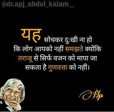 Good Life Quotes, Life Is Good, Love Poems In Hindi, Hindi Quotes Images, Heartfelt Quotes, Illustrator, Nature Photography, Facts, Thoughts