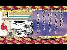 036     古今・巻三  Kokin(waka)-shu, vol.3     夏  summer        月のおもしろかりける夜曉方(あかつきがた)によめる──ふかやぶ  at dawn of interesting    moon    ...