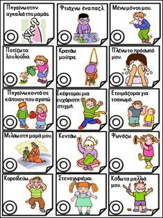Συναισθήματα. Φύλλα εργασίας κάρτες, αφίσες. Για παιδιά του δημοτικο… Calm Down Center, Teaching Emotions, Grammar Exercises, Activities For 2 Year Olds, Material Board, School Psychology, Childhood Education, Raising Kids, Speech Therapy