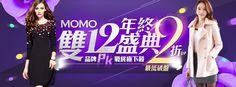 【雙12搶先殺】年終盛典破盤最低2折up,最新精選活動,流行女裝,服飾-momo購物網