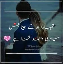 Here you will read the latest and famous Love Quotes Urdu of well known group of people. You can also find here the designed image of Urdu Love Quotes. Best Quotes In Urdu, Famous Love Quotes, Sweet Love Quotes, Love Quotes With Images, Sad Quotes, Urdu Image, English Love Quotes, Soul Poetry, Love Romantic Poetry