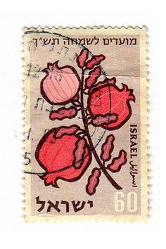 Israel Postage Stamp: pomegranate  One of my favorite stamps.