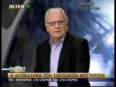 Πύλες του Ανεξήγητου - Η αποκάλυψη των ελευσίνιων μυστηρίων - Otinane.eu