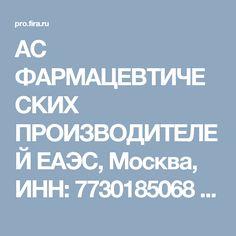 АС ФАРМАЦЕВТИЧЕСКИХ ПРОИЗВОДИТЕЛЕЙ ЕАЭС, Москва, ИНН: 7730185068 ОГРН: 1127799025860, Деятельность профессиональных членских организаций