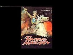 Красные дьяволята - 1923 Советский приключенческий фильм