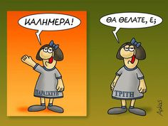 Funny Cartoons, Good Morning, Peanuts Comics, Funny Quotes, Jokes, Humor, Cute, Fifa, Funny Stuff