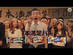 30s SMAP 草彅剛 CM 一本満足バー 「受験生も大満足」 | http://pintubest.com