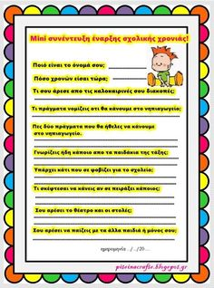 Pitsina Περήφανη Νηπιαγωγός Greek kindergarten teacher Greek Quotes, Greek Sayings, 1st Day, Back To School, Education, Blog, Greek Words, First Day Of School, Entering School