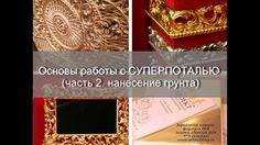Основы работы с СУПЕРПОТАЛЬЮ (часть 2. нанесение грунта)