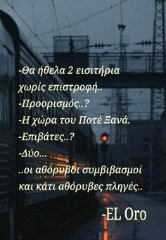 Wisdom Quotes, Life Quotes, Greek Quotes, Best Quotes, Words, Nice Sayings, Quotes About Life, Quote Life, Best Quotes Ever