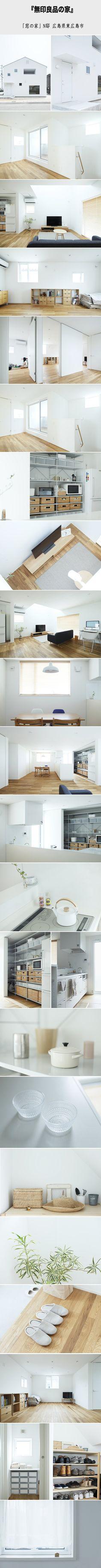 『無印良品の家』——「窓の家」N邸 位于日本広島県東広島市 建筑面积:109.30平方 更多图片:http://www.douban.com/photos/album/105011925/--「上形」SHANGXING是一个创立于2012年的独立家具品牌。「上形」的作品包括家具、家居用品、皮革制品,及与家有关的物品。微博:http://weibo.com/shangxingfurniture