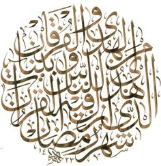 """""""Ramadan is the (month) in which the Quran was sent down, as a guide to mankind and a clear guidance and judgment (so that mankind will distinguish from right and wrong). Arabic Calligraphy Art, Arabic Art, Caligraphy, Ramadan, Mystical Pictures, Allah, Different Forms Of Art, Creature Drawings, Coran"""