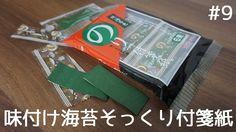 Post‐it  #のり付き付箋紙 #付箋紙 #日本 #japan #LAVER #SEAWEED #TOASTED AND SEASONED LAVER