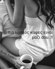 Greek Words, Greek Quotes, Black N White, Love Quotes, My Life, Romantic, Feelings, Coffee, Box