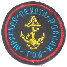 RUSSIAN FEDERATION Naval Infantry Troops, Pacific Fleet generic sleeve patch