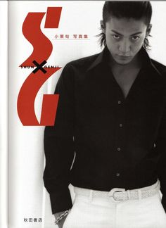 japanese-clothing-men-by-oguri-shun