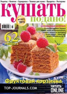 журнал Кушать подано №7-8 июль-август 2015 читать онлайн