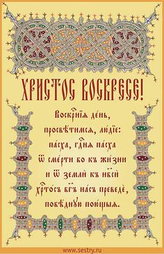 Graph Design, Russian Fashion, Orthodox Icons, Book Illustration, Happy Easter, Illustrators, Letters, Books, Medieval