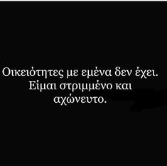 Funny Greek Quotes, Funny Picture Quotes, Funny Quotes, Bitch Quotes, Greek Words, I Am Happy, Positive Thoughts, Wallpaper Quotes, Book Quotes