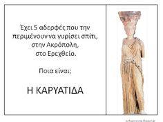 Πυθαγόρειο Νηπιαγωγείο: Παίζουμε και μαθαίνουμε τα αγάλματα Greek Mythology, School Projects, Ancient History, Museum, Blog, Baby Play, Random, Baby Games, Blogging
