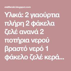 Υλικά: 2 γιαούρτια πλήρη 2 φάκελα ζελέ ανανά 2 ποτήρια νερού βραστό νερό 1 φάκελο ζελέ κεράσι 1 φάκελο ζελέ μπανάνα Εκ...