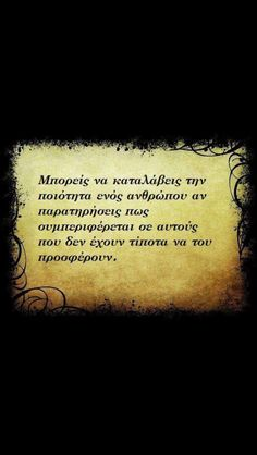 Definitely true!! Crush Quotes, Wisdom Quotes, Life Quotes, Quotes And Notes, Reality Of Life, Greek Words, Greek Quotes, English Quotes, Meaningful Words