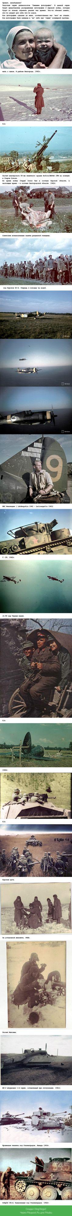 Ожившие фотографии (1) вторая мировая война, Фото, фотография, восстановление, длиннопост